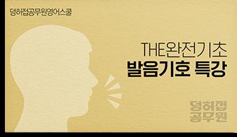 [THE 완전기초]발음기호 특강