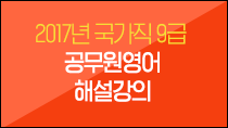 2017 국가직 9급 영어 해설강의 무료동영상