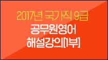 2017 국가직 9급 영어 해설강의(1) 무료동영상