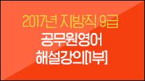 2017 지방직 9급 영어 해설강의(1) 무료동영상