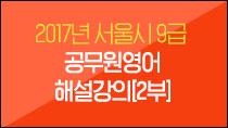 2017 서울시 9급 영어 해설강의(2) 무료동영상