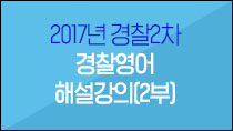 2017 경찰 2차 영어 해설강의(2) 무료동영상