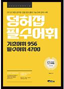 덩허접 필수어휘[2017년 개정]