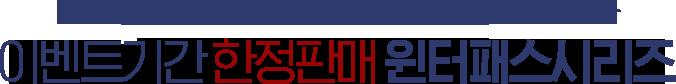 이벤트기간 한정판매 윈터패스시리즈