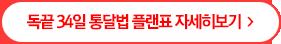 독끝 34일 통달법 플랜표 자세히보기