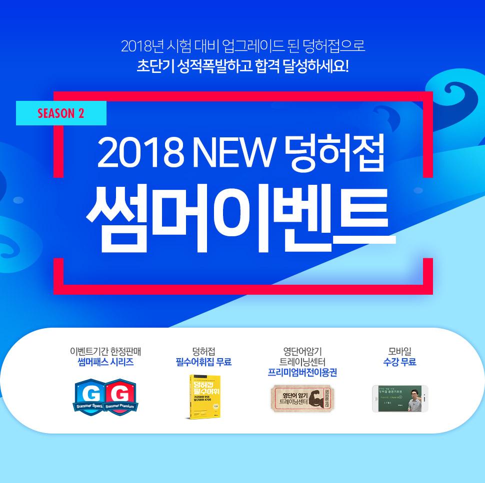 2018 NEW 덩허접 썸머이벤트
