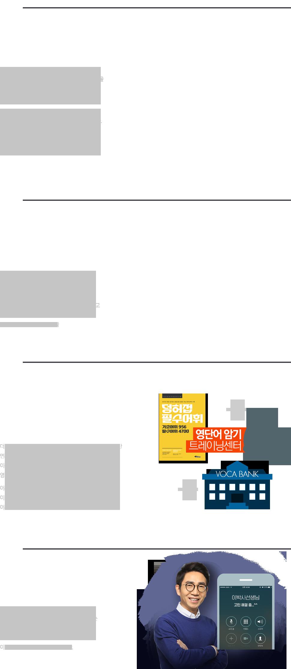 2017년 최신 출제경향까지 완벽 반영한 기본필수 커리큘럼 업그레이드, 속전속결 실전문제풀이&이디엄 특강업그레이드, 필수 어휘집 영단어 암기트레이닝센터 NEW 어휘 문제뱅크, 이박사 선생님 1대1 전화상담