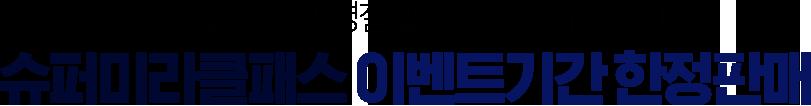 슈퍼미라클패스 이벤트기간 한정판매