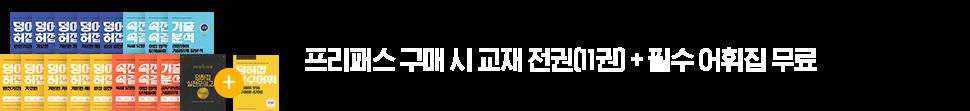 프리패스 구매 시 교재 전권[11권]+필수 어휘집 무료