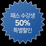 패스 수강생 50% 특별할인