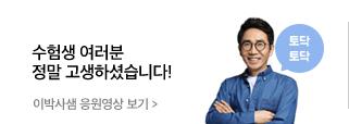 이박사쌤 응원영상보기