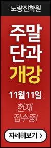 노량진학원 주말단과개강 11월 11일 현재 접수중! 자세히보기
