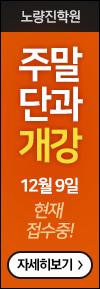 노량진학원 주말단과개강 12월 9일 현재 접수중! 자세히보기