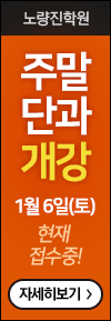 노량진학원 주말단과개강 1월 6일 현재 접수중! 자세히보기