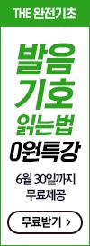 발음기호0원