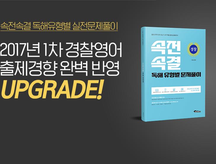 속전속결 독해유형별 실전문제풀이 2017년 1차 경찰영어 출제경향 완벽 반영 UPGRADE!