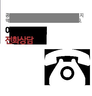 이박사선생님 전화상담
