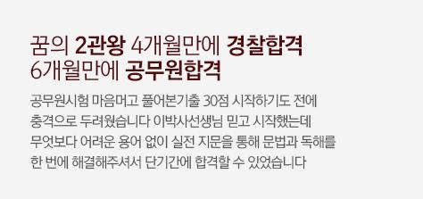 꿈의 2관왕 4개월만에 경찰합격 6개월만에 공무원합격