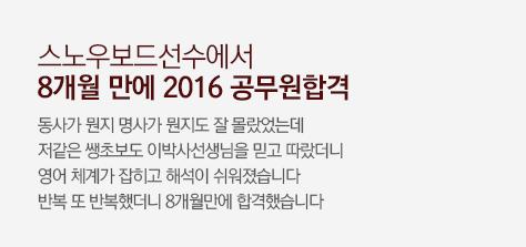 스노우보드선수에서 8개월만에 2016 공무원합격