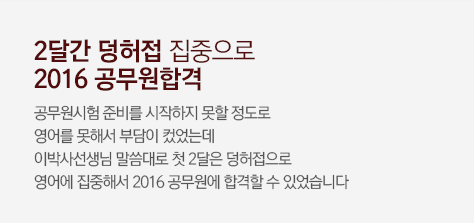 2달간 덩허접 집중으로 2016 공무원합격