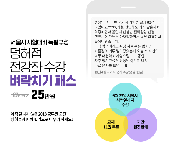 덩허접 전강좌 수강 벼락치기 패스 25만원