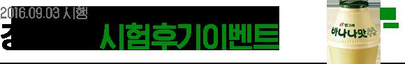 2016.09.03 시행 경찰2차 시험후기이벤트
