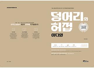 덩어리와 허접 [이디엄특강] 강의 교재 교재