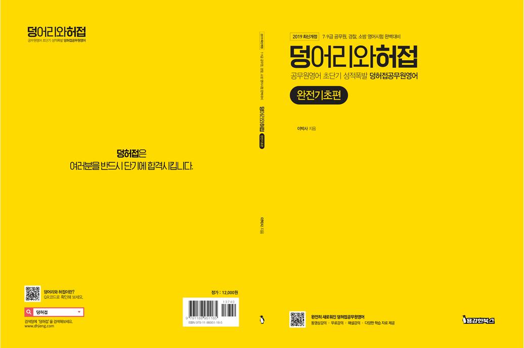 공무원 덩어리와 허접 [완전기초편] 강의교재 교재