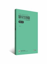 공무원 덩어리와 허접 [개념의시작] 강의교재 교재