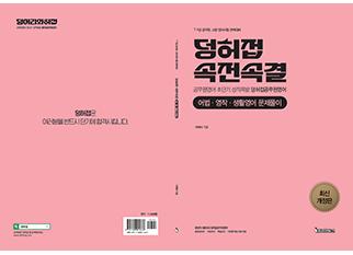 공무원 속전속결 어법/영작/생활영어 문제풀이 강의교재 교재