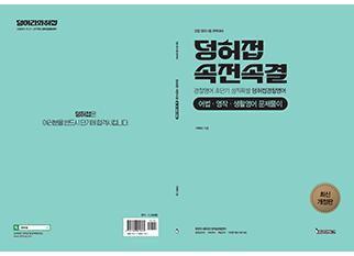 경찰 속전속결 어법/영작/생활영어 문제풀이 강의교재 교재