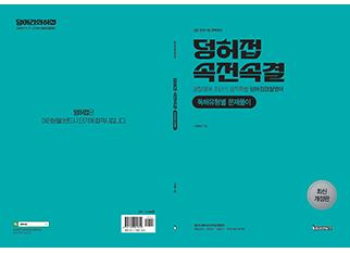 경찰 속전속결 독해유형별 문제풀이 강의교재 교재
