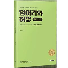 공무원 덩어리와 허접 [개념의시작] 강의교재 [2020] 교재