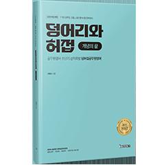 공무원 덩어리와 허접 [개념의끝] 강의교재 [2020] 교재