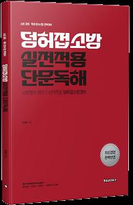 덩어리와허접 소방영어 [실전적용 단문독해] 강의교재 교재