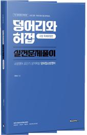 덩어리와 허접 소방영어 실전문제풀이 [독해편] 강의교재 [2020] 교재