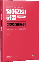 덩어리와 허접 소방영어 실전문제풀이 [생활영어] 강의교재 [2020] 교재