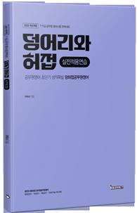 덩어리와 허접 [완성 실전적용편] 강의교재 [2020] 교재