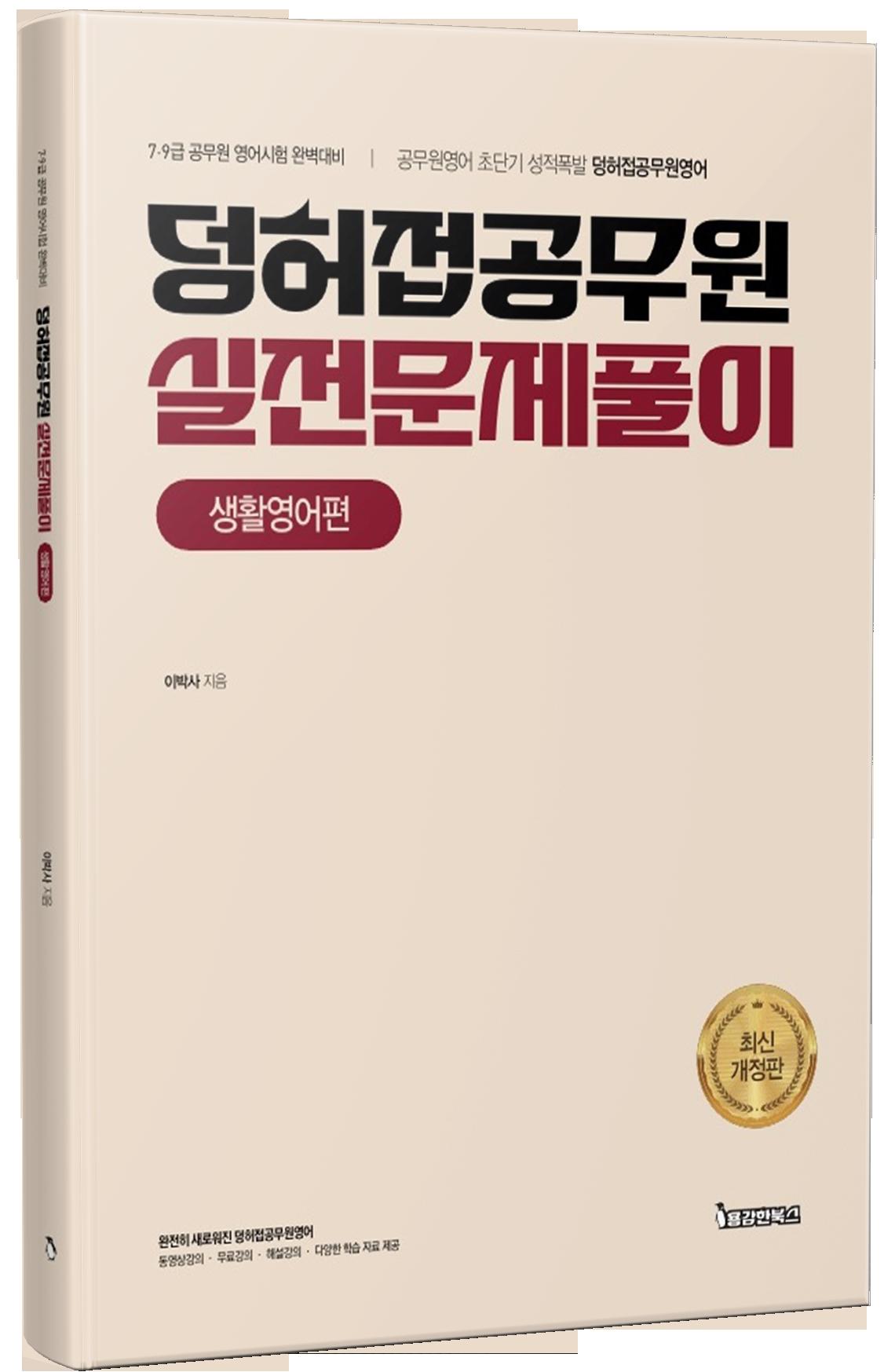 공무원 덩어리와 허접 실전문제풀이 [생활영어] 강의교재 [2020] 교재