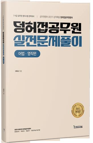 공무원 덩어리와 허접 실전문제풀이 [어법·영작] 강의교재 [2020] 교재