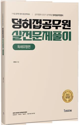 공무원 덩어리와 허접 실전문제풀이 [독해유형] 강의교재 [2020] 교재