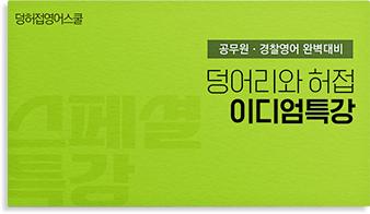 덩어리와 허접 [이디엄특강]