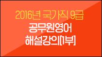 2016 국가직 9급 영어 해설강의[1부] 무료동영상