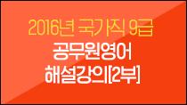 2016 국가직 9급 영어 해설강의[2부] 무료동영상