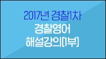 2017 경찰 1차 영어 해설강의(1) 무료동영상