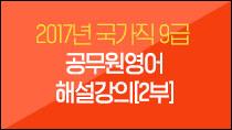 2017 국가직 9급 영어 해설강의(2) 무료동영상