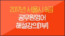 2017 서울시 9급 영어 해설강의(1) 무료동영상