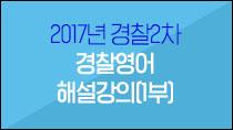 2017 경찰 2차 영어 해설강의(1) 무료동영상