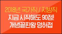 국가직/지방직 지금 시작해도 90점! 무료동영상