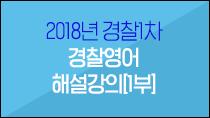 2018 경찰 1차 영어 해설강의 (1) 무료동영상
